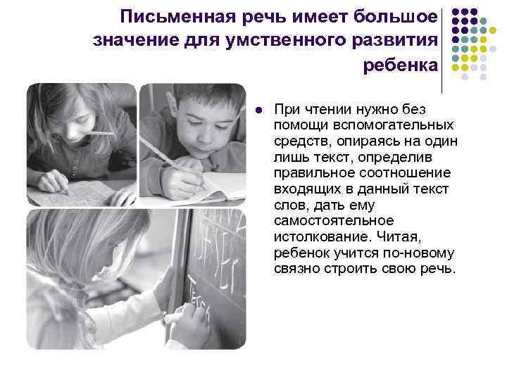 Письменная речь имеет большое значение для умственного развития ребенка l При чтении нужно без