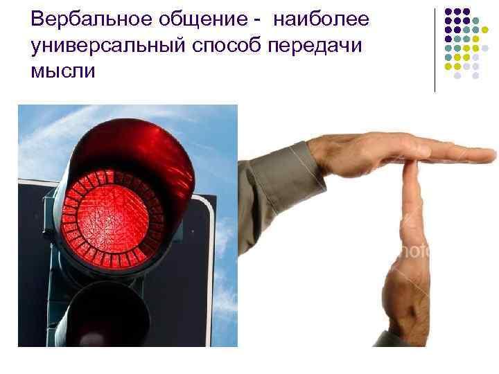 Вербальное общение - наиболее универсальный способ передачи мысли