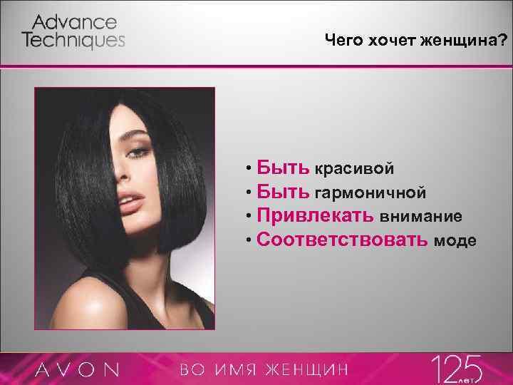 Чего хочет женщина? • Быть красивой • Быть гармоничной • Привлекать внимание • Соответствовать