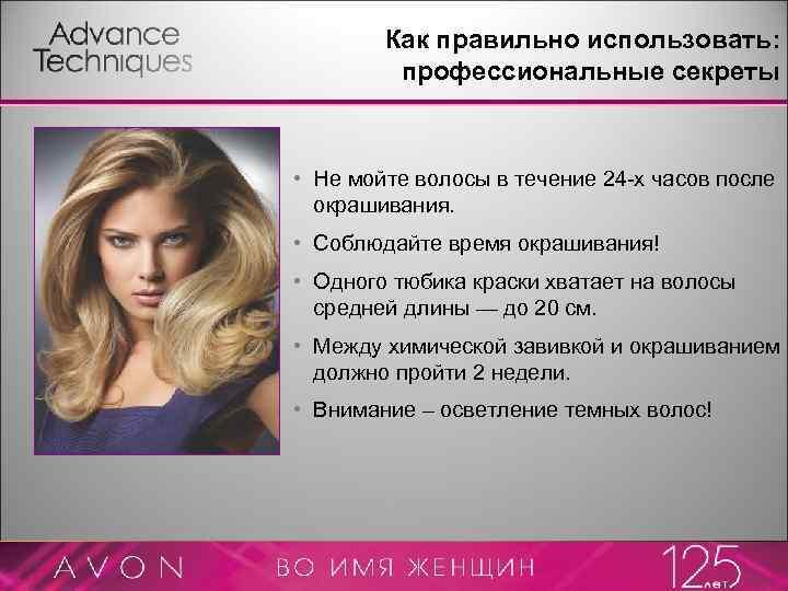 Как правильно использовать: профессиональные секреты • Не мойте волосы в течение 24 -х часов