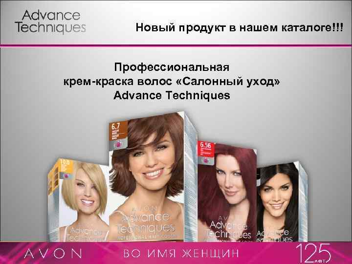 Новый продукт в нашем каталоге!!! Профессиональная крем-краска волос «Салонный уход» Advance Techniques