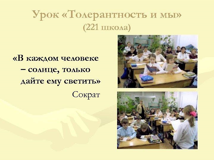 Урок «Толерантность и мы» (221 школа) «В каждом человеке – солнце, только дайте ему