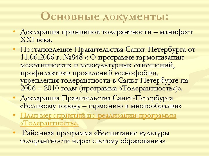 Основные документы: • Декларация принципов толерантности – манифест XXI века. • Постановление Правительства Санкт-Петербурга