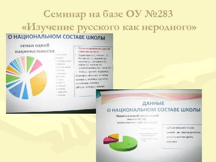 Семинар на базе ОУ № 283 «Изучение русского как неродного»