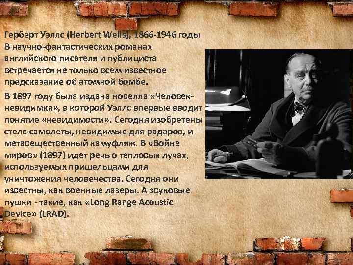 Герберт Уэллс (Herbert Wells), 1866 -1946 годы В научно-фантастических романах английского писателя и публициста