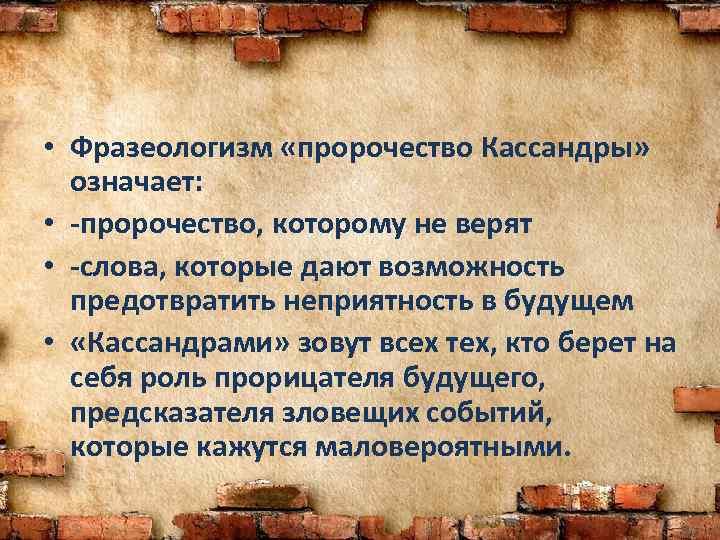 • Фразеологизм «пророчество Кассандры» означает: • -пророчество, которому не верят • -слова, которые
