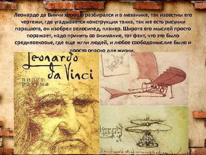 Леонардо да Винчи хорошо разбирался и в механике, так известны его чертежи, где угадывается
