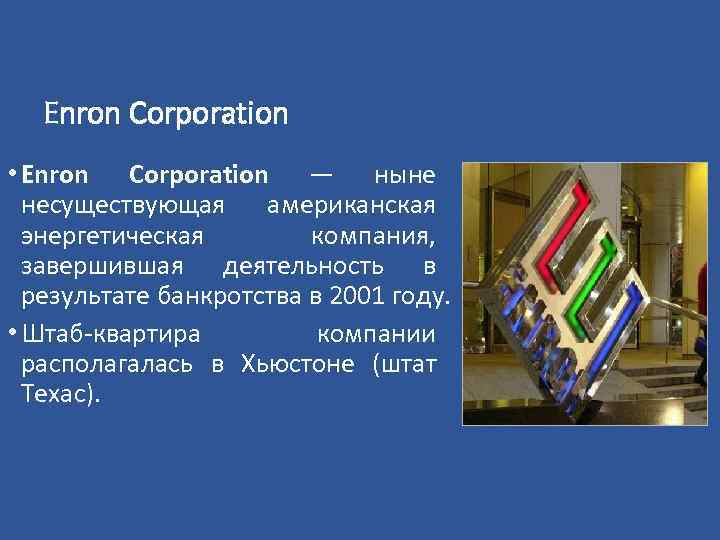 enron corporation term paper Enron stakeholders term paper - term stakeholders enron employees were sachs and rühli ( ), in line with others, support the stakeholder view of a corporation and.