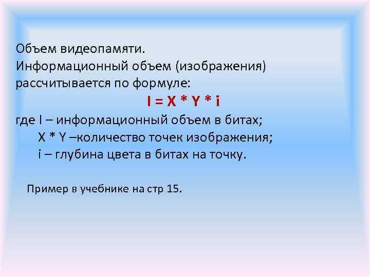 Решение задач кодирование графической информации 1 решение задач и уравнений
