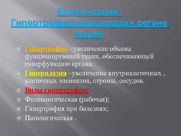 Компенсация: Гипертрофия, гиперплазия, регене рация. Гипертрофия –увеличение объема фунционирующей ткани, обеспечивающей гиперфункцию органа. Гиперплазия