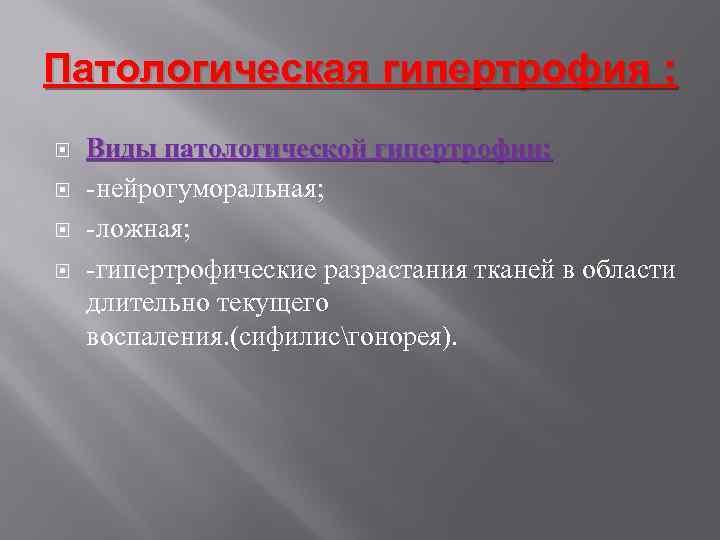 Патологическая гипертрофия : Виды патологической гипертрофии: -нейрогуморальная; -ложная; -гипертрофические разрастания тканей в области длительно