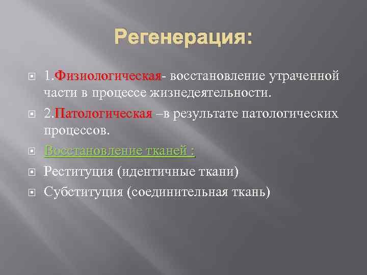 Регенерация: 1. Физиологическая- восстановление утраченной Физиологическая части в процессе жизнедеятельности. 2. Патологическая –в результате