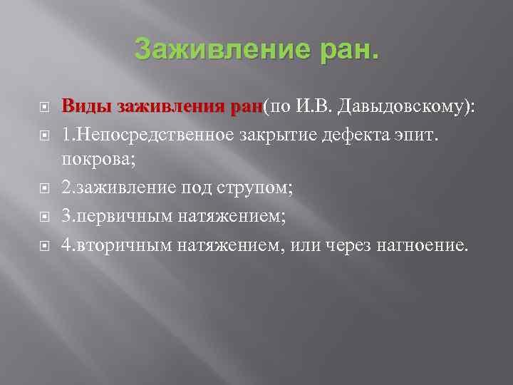 Заживление ран. Виды заживления ран(по И. В. Давыдовскому): Виды заживления ран 1. Непосредственное закрытие