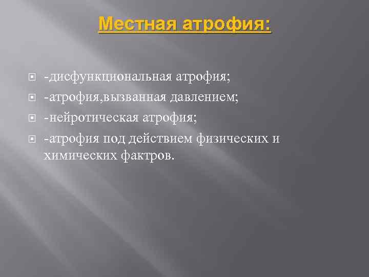 Местная атрофия: -дисфункциональная атрофия; -атрофия, вызванная давлением; -нейротическая атрофия; -атрофия под действием физических и