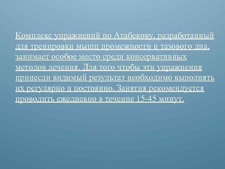 Комплекс упражнений по Атабекову, разработанный для тренировки мышц промежности и тазового дна, занимает особое
