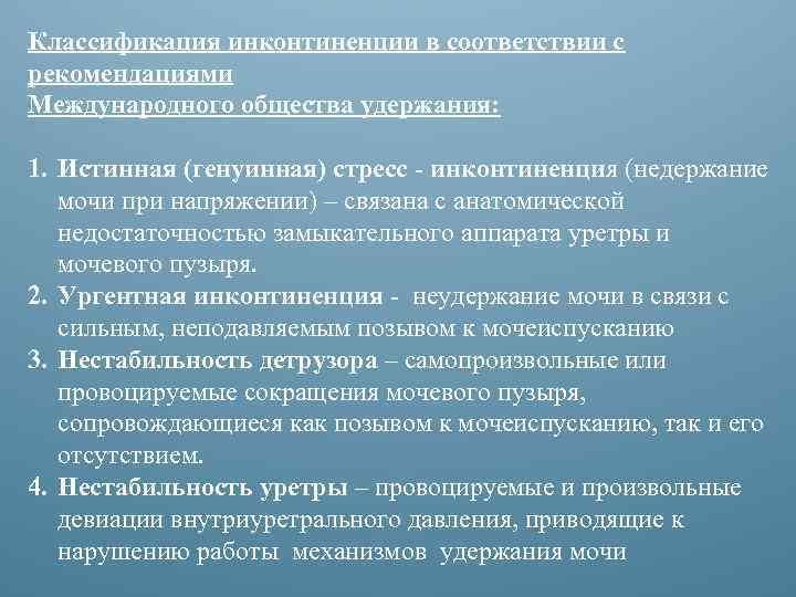 Классификация инконтиненции в соответствии с рекомендациями Международного общества удержания: 1. Истинная (генуинная) стресс инконтиненция