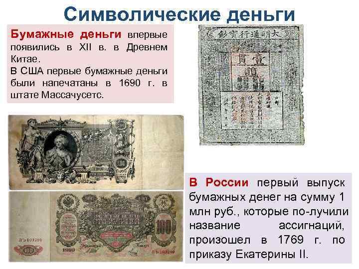 Символические деньги Бумажные деньги впервые появились в XII в. в Древнем Китае. В США