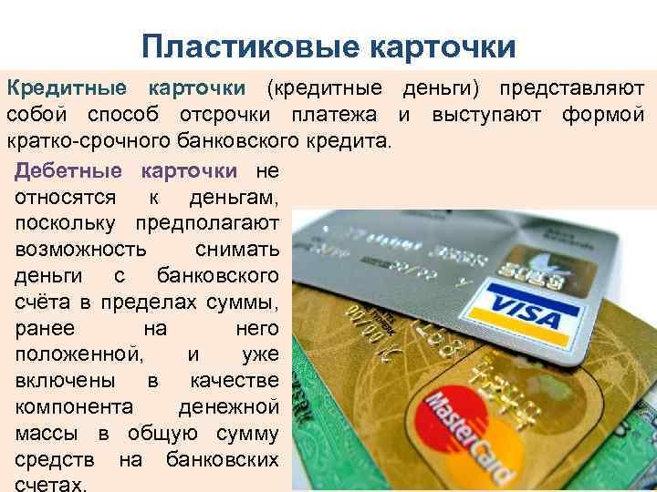 Пластиковые карточки Кредитные карточки (кредитные деньги) представляют собой способ отсрочки платежа и выступают формой