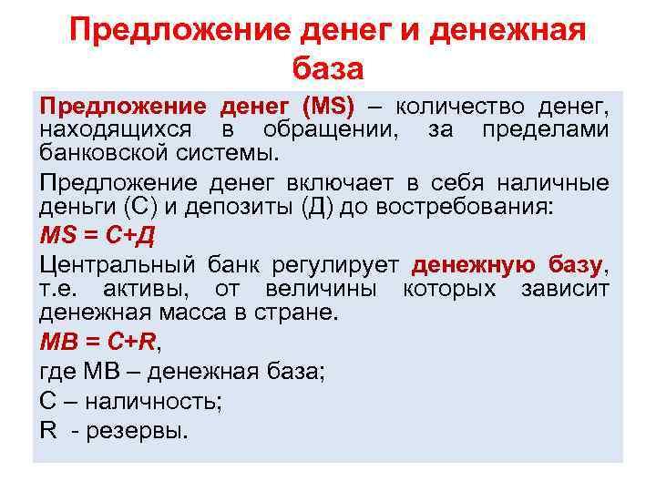 Предложение денег и денежная база Предложение денег (MS) – количество денег, находящихся в обращении,