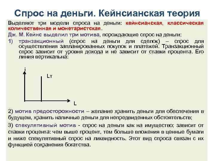 Спрос на деньги. Кейнсианская теория Выделяют три модели спроса на деньги: кейнсианская, классическая количественная