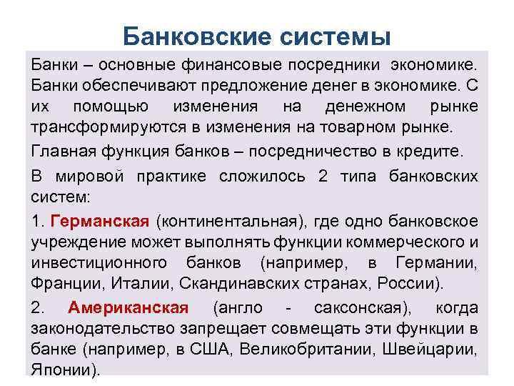Банковские системы Банки – основные финансовые посредники экономике. Банки обеспечивают предложение денег в экономике.