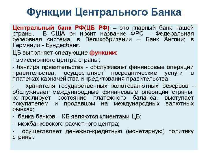 Функции Центрального Банка Центральный банк РФ(ЦБ РФ) – это главный банк нашей страны. В