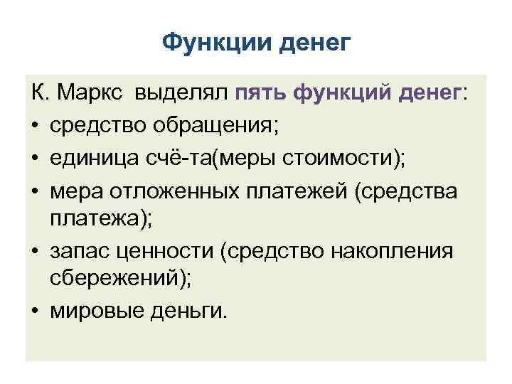 Функции денег К. Маркс выделял пять функций денег: • средство обращения; • единица счё