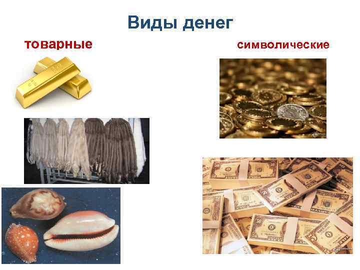 Виды денег товарные символические
