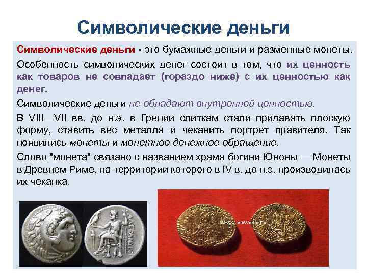 Символические деньги это бумажные деньги и разменные монеты. Особенность символических денег состоит в том,