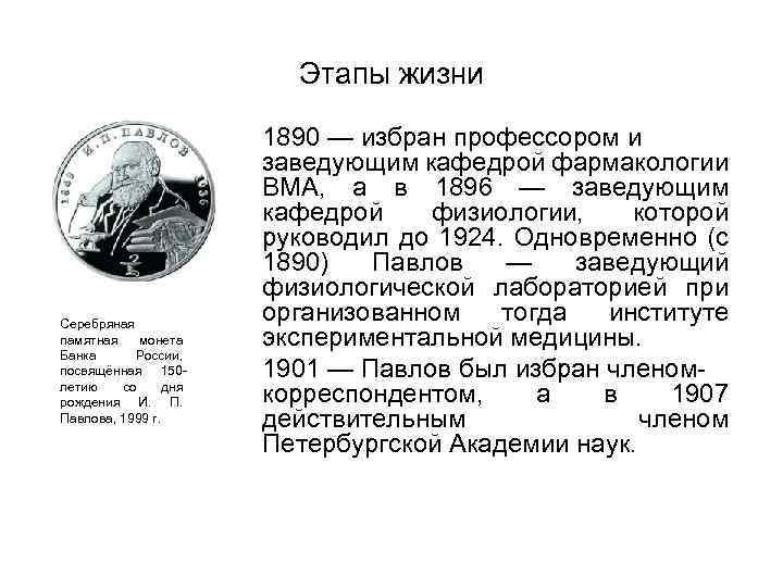 Этапы жизни Серебряная памятная монета Банка России, посвящённая 150 летию со дня рождения И.