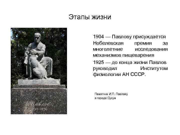 Этапы жизни 1904 — Павлову присуждается Нобелевская премия за многолетние исследования механизмов пищеварения 1925