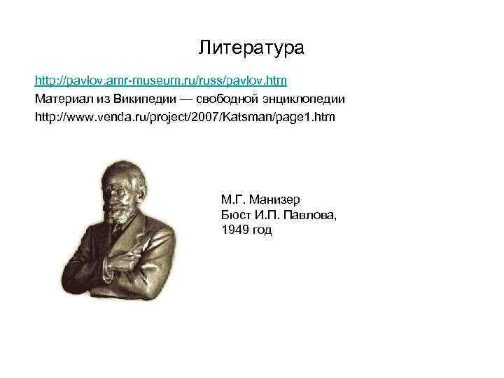 Литература http: //pavlov. amr-museum. ru/russ/pavlov. htm Материал из Википедии — свободной энциклопедии http: //www.