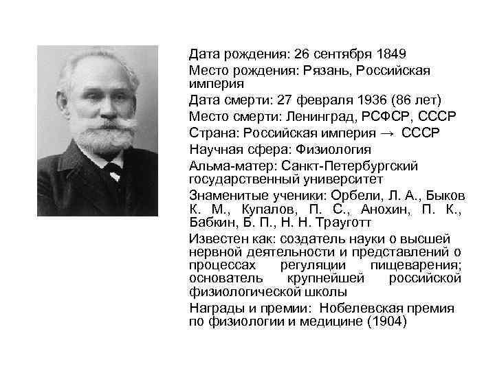 Дата рождения: 26 сентября 1849 Место рождения: Рязань, Российская империя Дата смерти: 27 февраля