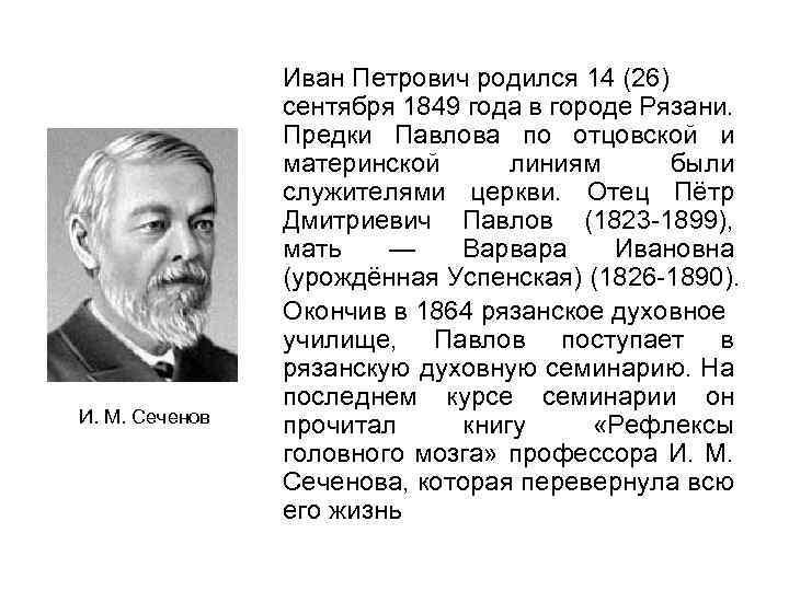 И. М. Сеченов Иван Петрович родился 14 (26) сентября 1849 года в городе Рязани.