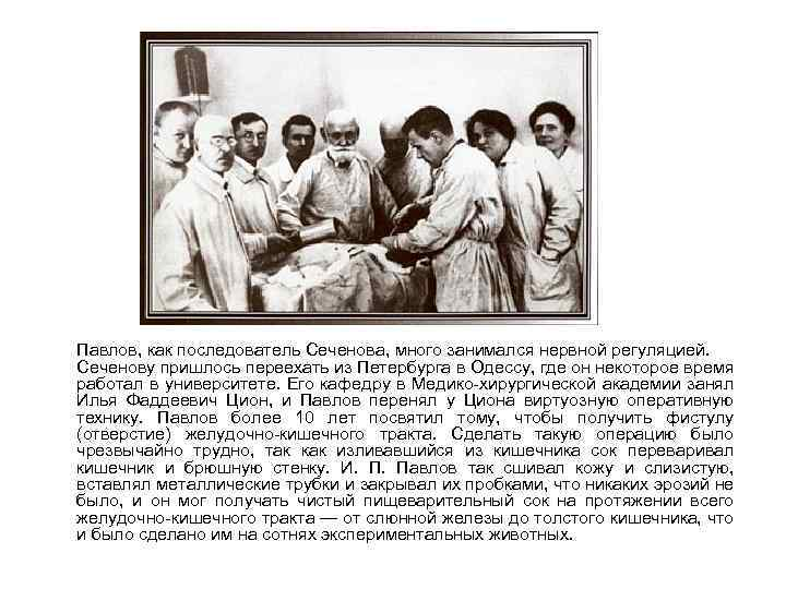 Павлов, как последователь Сеченова, много занимался нервной регуляцией. Сеченову пришлось переехать из Петербурга в