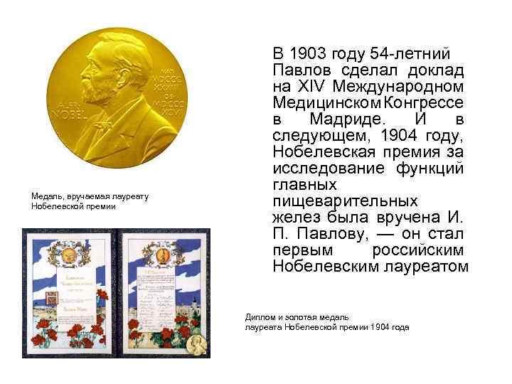 Медаль, вручаемая лауреату Нобелевской премии В 1903 году 54 -летний Павлов сделал доклад на
