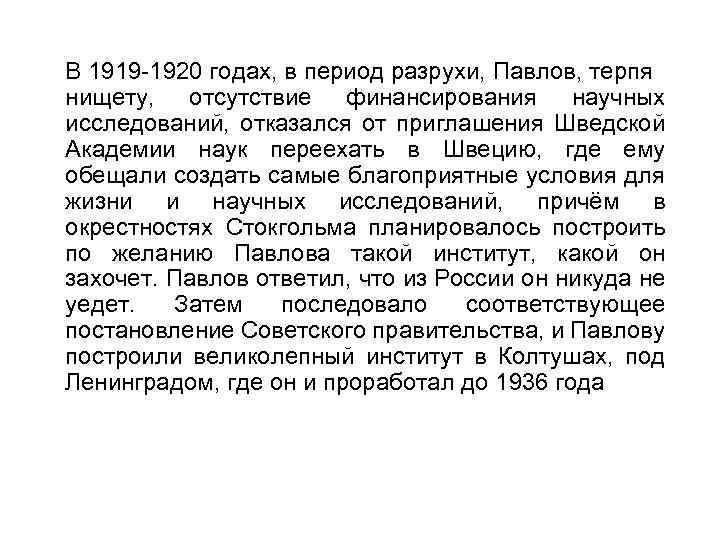 В 1919 -1920 годах, в период разрухи, Павлов, терпя нищету, отсутствие финансирования научных исследований,