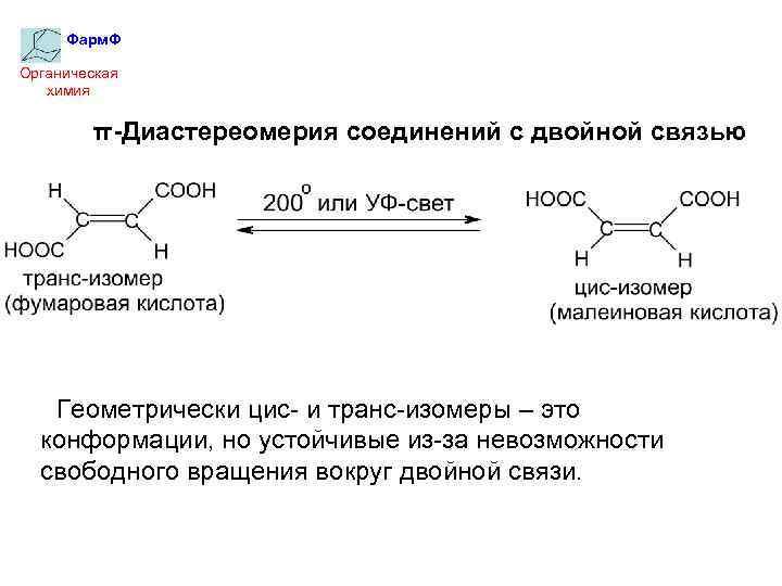 Фарм. Ф Органическая химия π-Диастереомерия соединений с двойной связью Геометрически цис- и транс-изомеры –