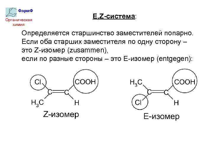 Фарм. Ф Органическая химия E, Z-система: Определяется старшинство заместителей попарно. Если оба старших заместителя