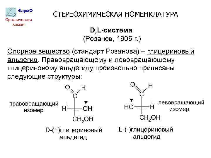 Фарм. Ф Органическая химия СТЕРЕОХИМИЧЕСКАЯ НОМЕНКЛАТУРА D, L-система (Розанов, 1906 г. ) Опорное вещество