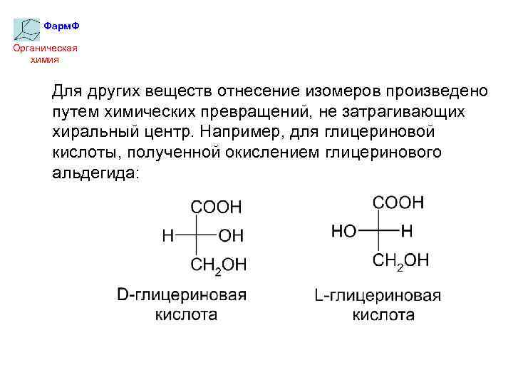 Фарм. Ф Органическая химия Для других веществ отнесение изомеров произведено путем химических превращений, не