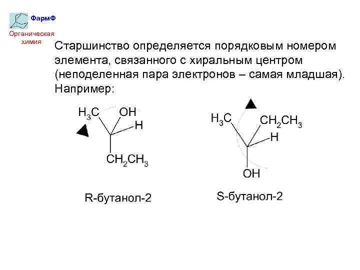 Фарм. Ф Органическая химия Старшинство определяется порядковым номером элемента, связанного с хиральным центром (неподеленная