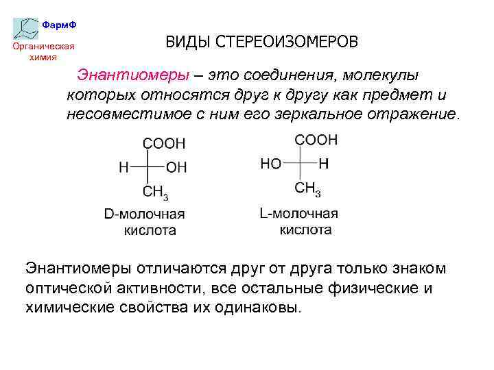 Фарм. Ф Органическая химия ВИДЫ СТЕРЕОИЗОМЕРОВ Энантиомеры – это соединения, молекулы которых относятся друг