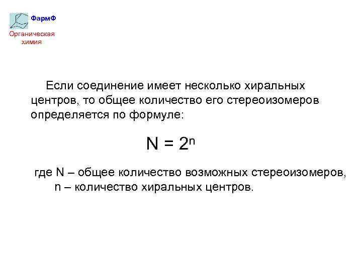 Фарм. Ф Органическая химия Если соединение имеет несколько хиральных центров, то общее количество его
