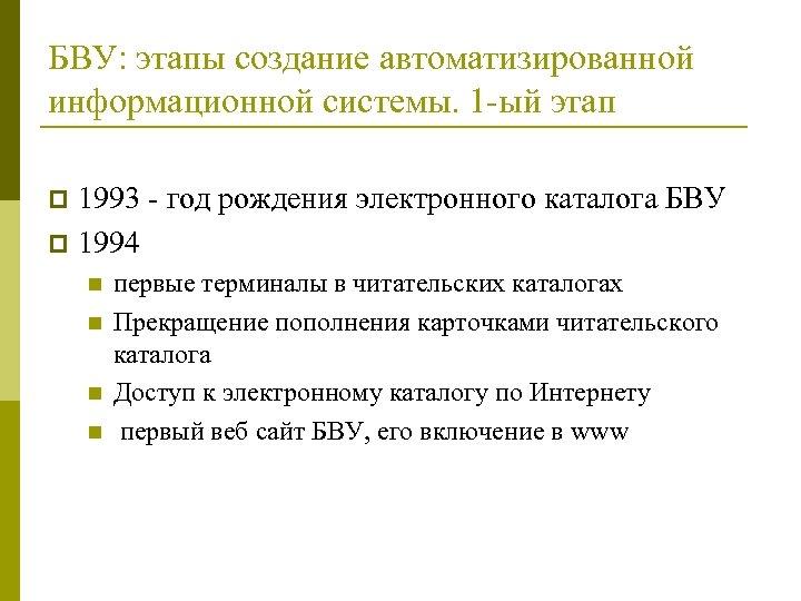 БВУ: этапы создание автоматизированной информационной системы. 1 -ый этап 1993 - год рождения электронного