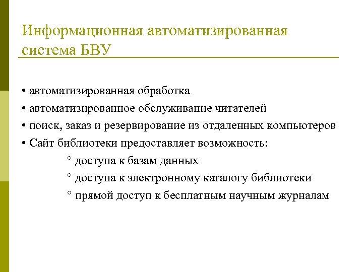 Информационная автоматизированная система БВУ • автоматизированная обработка • автоматизированное обслуживание читателей • поиск, заказ