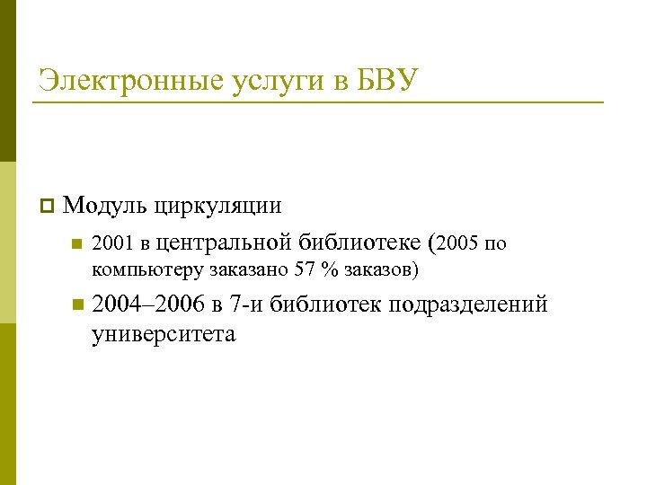 Электронные услуги в БВУ p Модуль циркуляции n 2001 в центральной библиотеке (2005 по