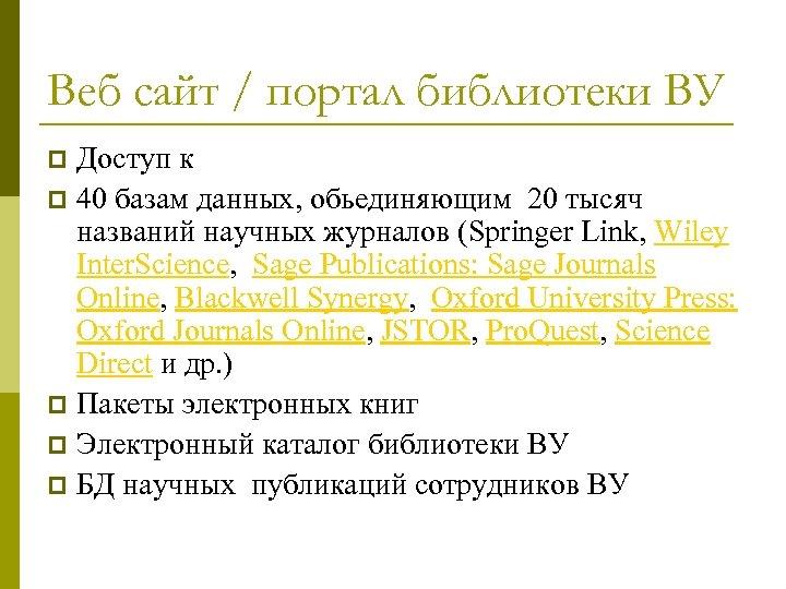 Веб сайт / портал библиотеки ВУ Доступ к p 40 базам данных, обьединяющим 20