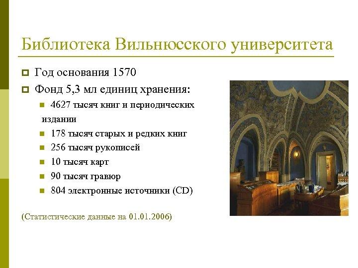 Библиотека Вильнюсского университета p p Год основания 1570 Фонд 5, 3 мл единиц хранения: