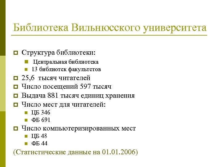 Библиотека Вильнюсского университета p Структура библиотеки: n Центральная библиотека n p p 25, 6